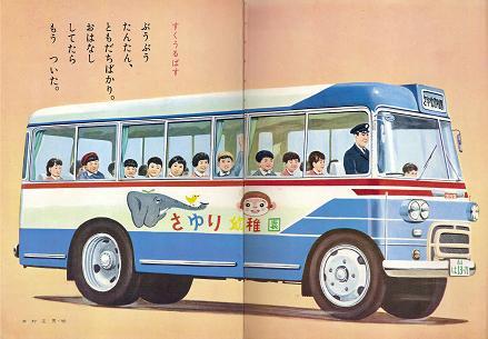 ダイハツ・スクールバス(木村定男・画)