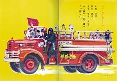 いすゞ自動車・TX消防ポンプ車(中島章作・画)