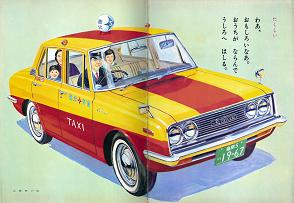 トヨペット・T50型コロナタクシー(古藤泰介・画)