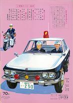 初代シルビアパトカー(古藤泰介・画)