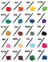 あかしや カラー筆ペン 彩 色名