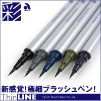 あかしや 筆ペン 深みのある日本の伝統色 Thin LINE