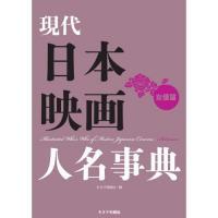 現代日本映画人名事典・女優篇