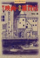 続々々・映画の昭和雑貨店④ 川本三郎