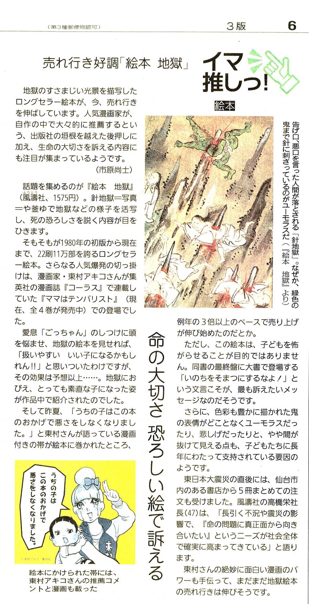 「読売」地獄_convert_20120228221928