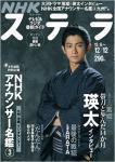 ステラ表紙2008.12.3発売号☆瑛太君