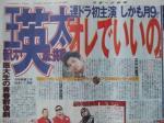 2008.12.2 スポーツ報知