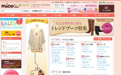 s_mico_top_aki.jpg