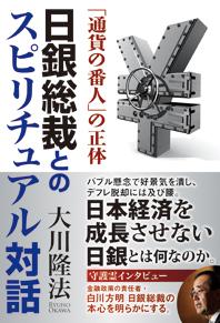 日銀総裁とのスピリチュアル対話