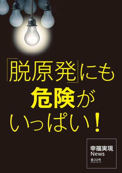 【幸福実現News第32号】「脱原発」にも危険がいっぱい!
