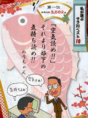 2008年サラリーマン川柳blog01