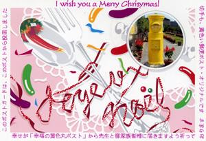 クリスマスカードblog01