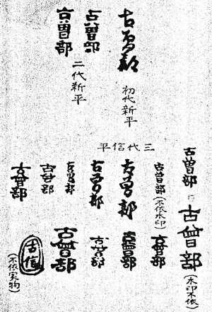 古曽部焼の印blog01