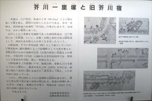 芥川一里塚blog01