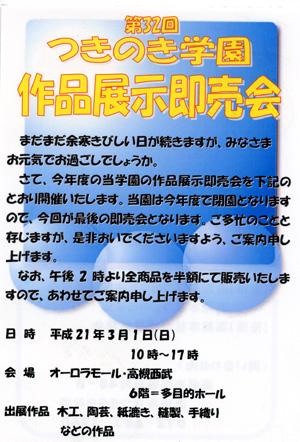 2009つきのき学園blog