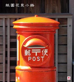 祇園花見小路ポストblog01