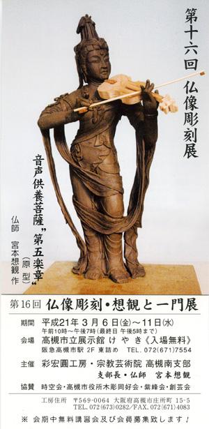 第16回仏像彫刻展blog01