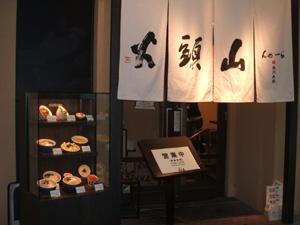 2009.3.26山頭火blog01