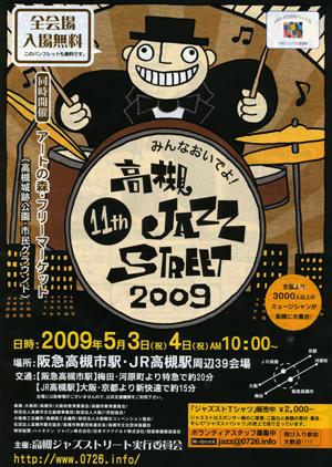 2009.5.3高槻JAZZblog