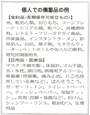 備蓄品blog01