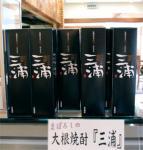 blog_maboroshi.jpg