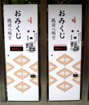 blog_omikuzi.jpg