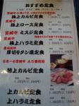 平野定食メニュー