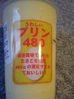 「うれしいプリン 480」アグリテクノ(福島)