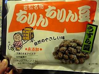 北九州市若松「ちりんちりん豆」