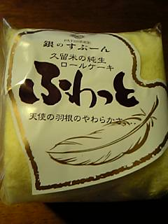 「久留米純生ロールケーキふわっと」銀のすぷーん(久留米市)