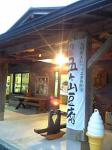 五ヶ山豆腐(佐賀県)