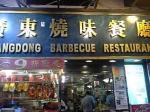廣東焼味餐廰(香港)