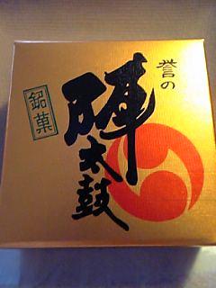 「誉の陣太鼓」お菓子の香梅(熊本県)