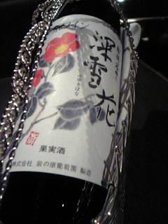 「深雪花(みゆきばな)」岩の原葡萄園(新潟)