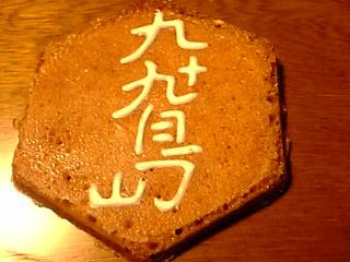 「九十九島せんぺい」九十九島グループ(長崎)