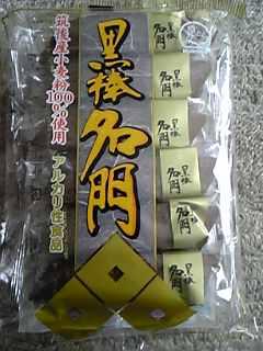 「黒棒名門」クロボー製菓(久留米市)