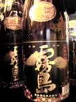 「黒霧島」霧島酒造(宮崎)