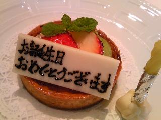 「バースデーケーキ」ラ・ロシェル(福岡市)