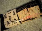 「黒ごまソフトクラッカー」前田製菓(堺市)