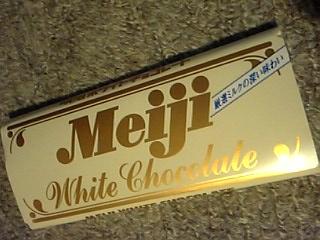 「ホワイトチョコレート」明治製菓