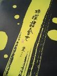 「特撰詰合わせ 菫」もち吉(直方市)