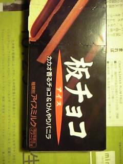 「板チョコアイス」森永製菓(東京都)