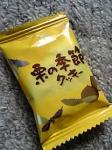 「栗の季節クッキー」森永製菓