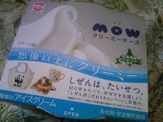 「MOW クリーミーチーズ」森永乳業
