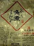 岩崎本舗「ながさき角煮まんじゅう」5個いり袋