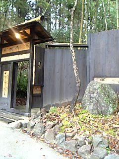 「竹林の湯」おやど二本の葦束(由布院)