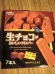 「生チョコがおいしいアイスバー」オハヨー(岡山市)