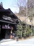 岡本とうふ店(熊本県阿蘇郡小国町)