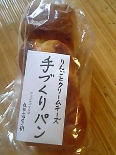 「手づくりパン」林檎と葡萄の樹(福岡県朝倉市)