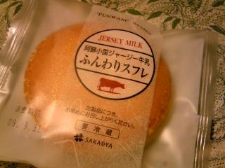「ふんわりスフレ」さかえ屋(飯塚市)